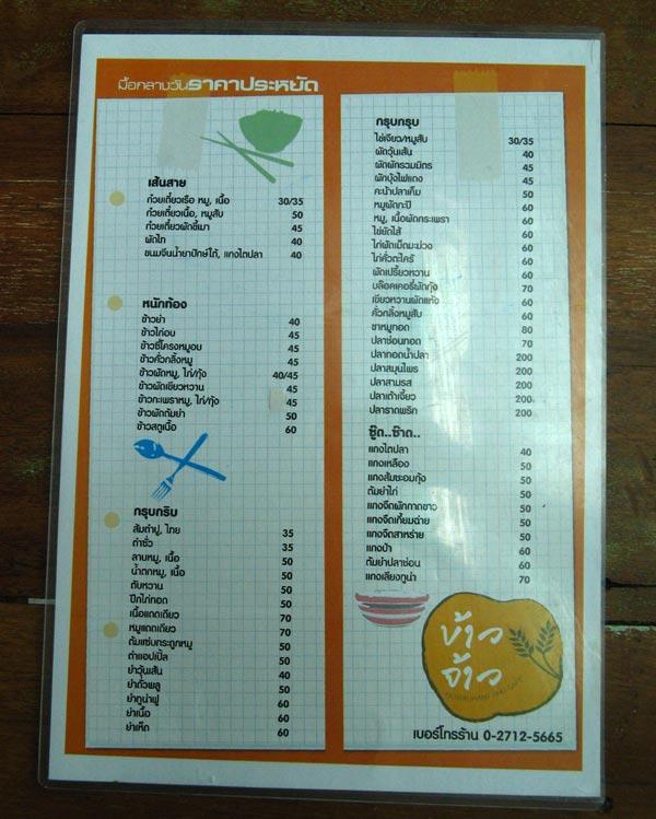 Khao Jao Restaurant and Cafe Menu