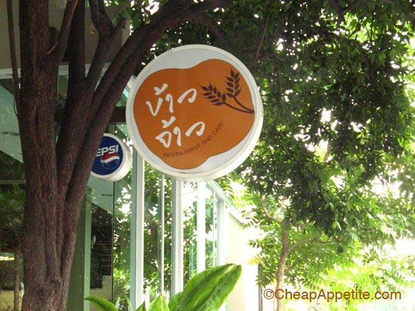 Khao Jao Street Sign